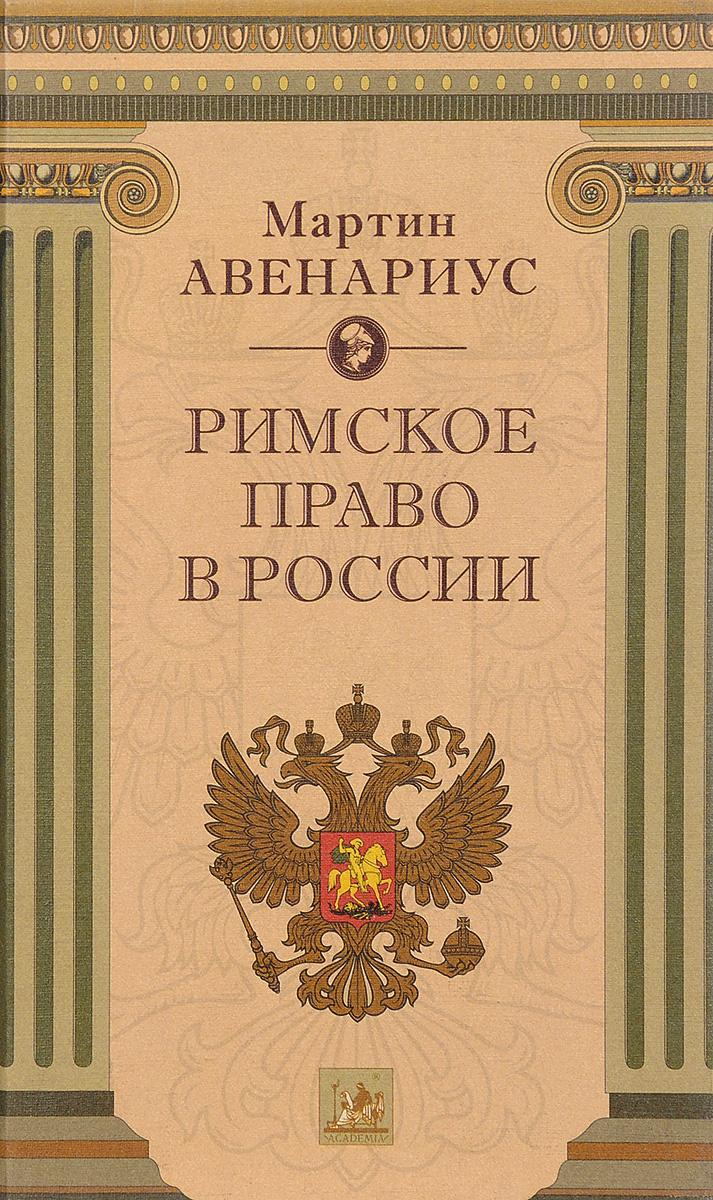 Римское право в России #1