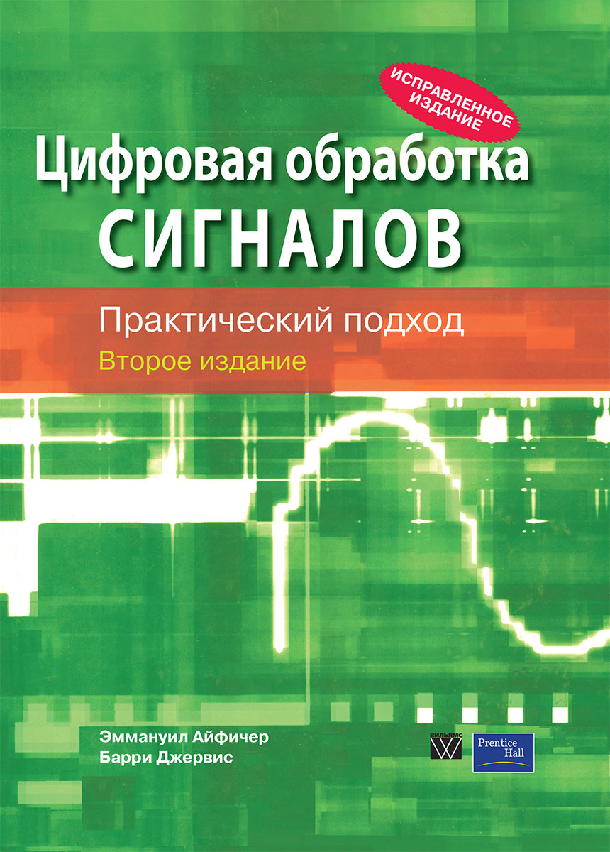 Цифровая обработка сигналов. Практический подход   Айфичер Эммануил С., Джервис Барри У.  #1