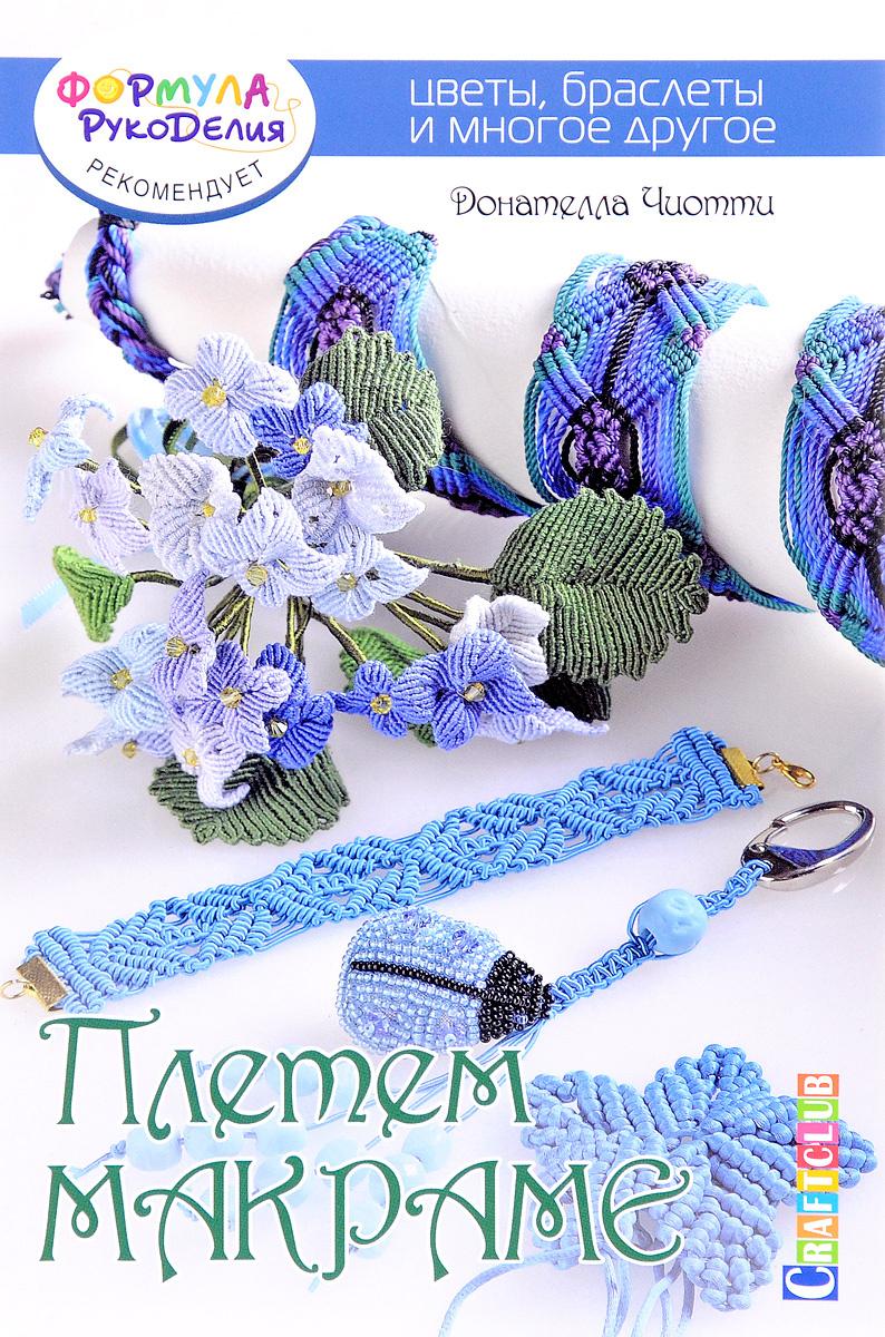 Плетем макраме. Цветы, браслеты и многое другое   Чиотти Донателла  #1
