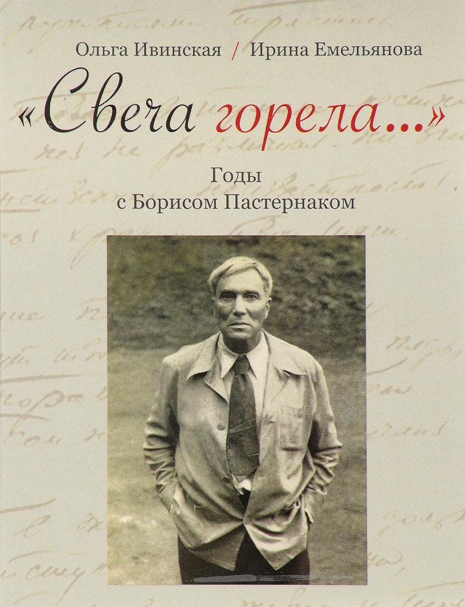 """""""Свеча горела…"""" Годы с Борисом Пастернаком #1"""