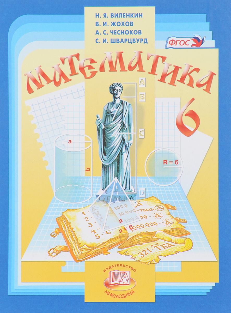 Математика. 6 класс. Учебник #1