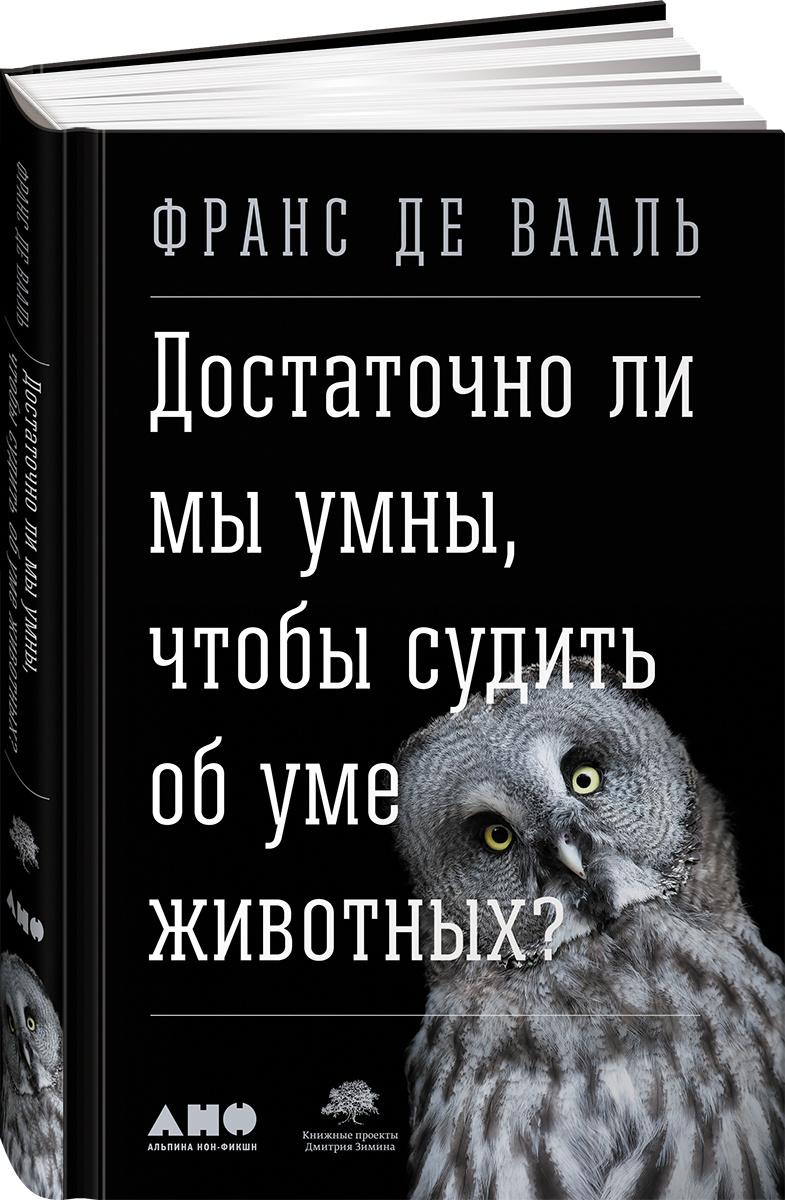 Достаточно ли мы умны, чтобы судить об уме животных?   де Валь Франс В.М.  #1