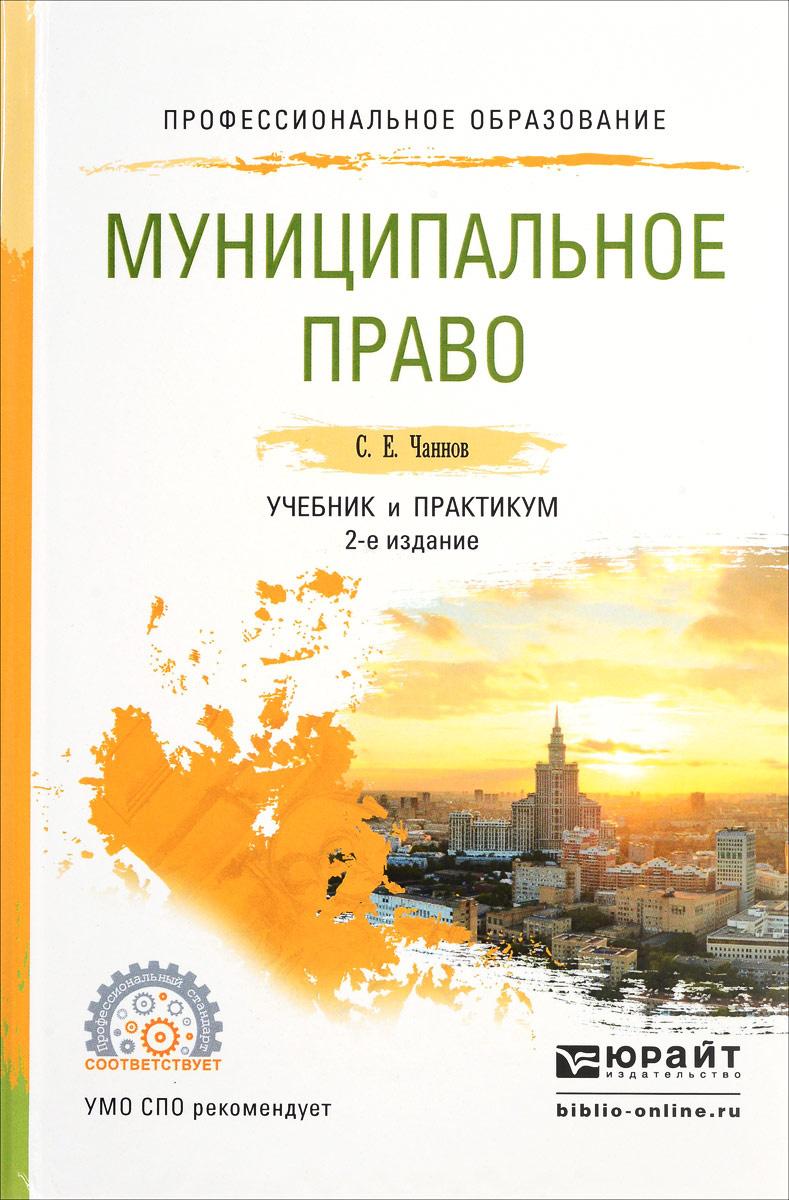 Муниципальное право. Учебник и практикум | Чаннов Сергей Евгеньевич  #1