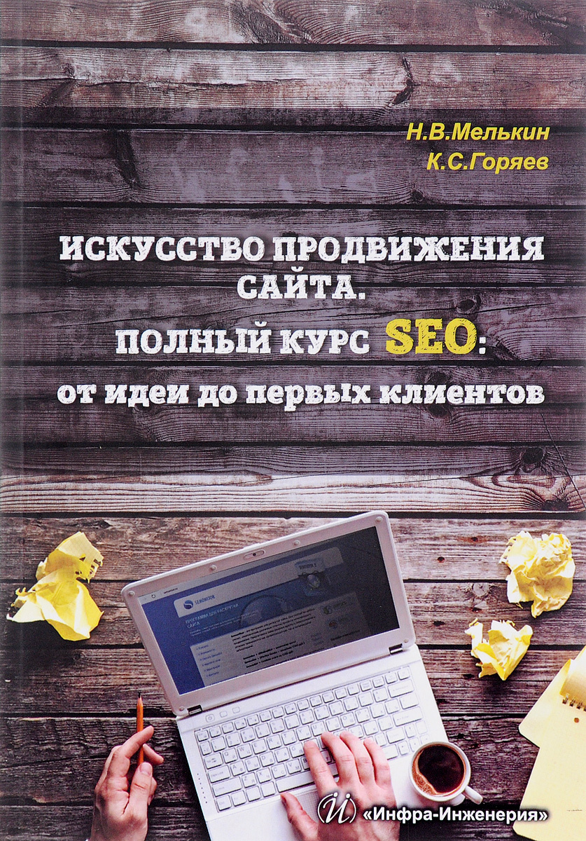 Курсы продвижение сайтов бесплатно онлайн как заключать договор на создание сайта