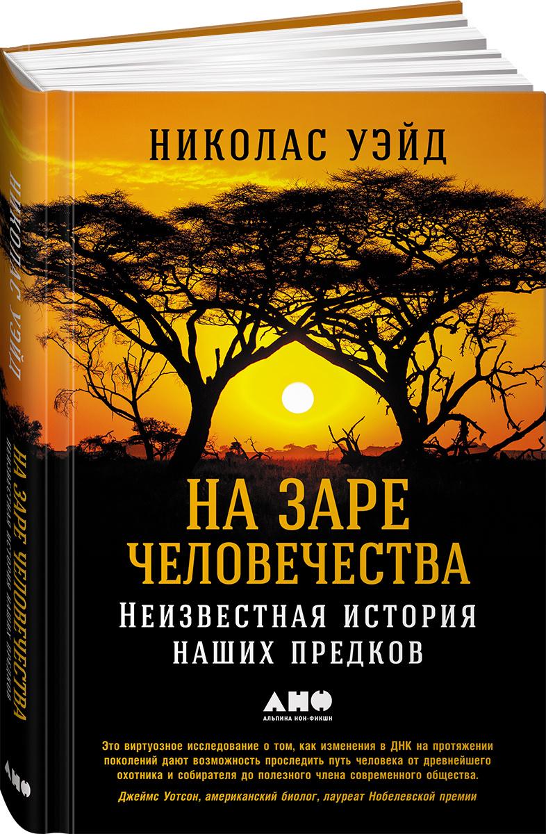 На заре человечества. Неизвестная история наших предков | Уэйд Николас  #1