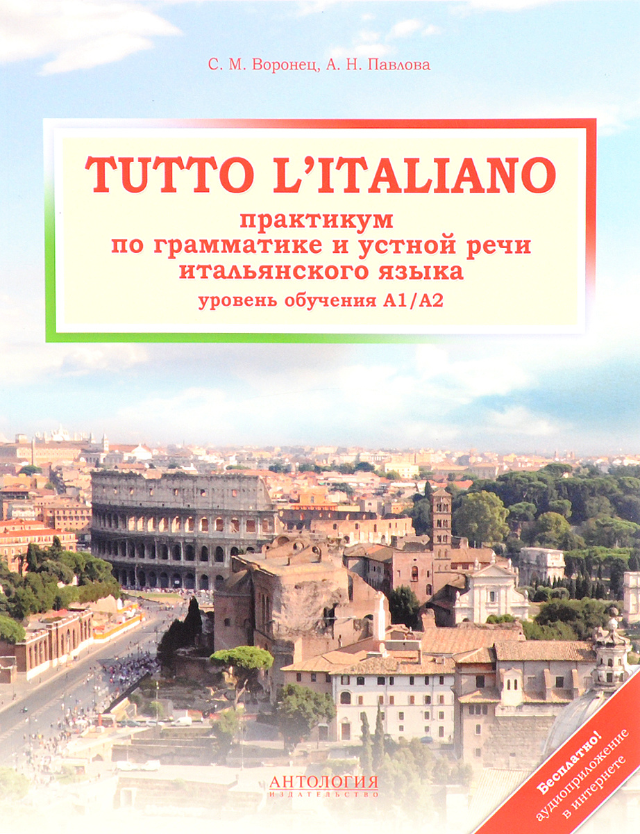 Tutto l'italiano. Практикум по грамматике и устной речи итальянского языка. Учебник | Воронец Светлана #1