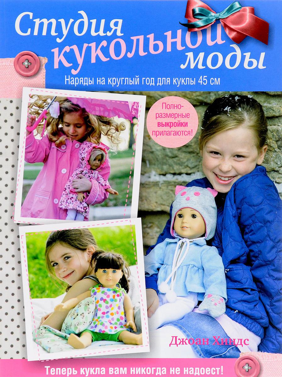 Студия кукольной моды | Хиндс Джоан #1