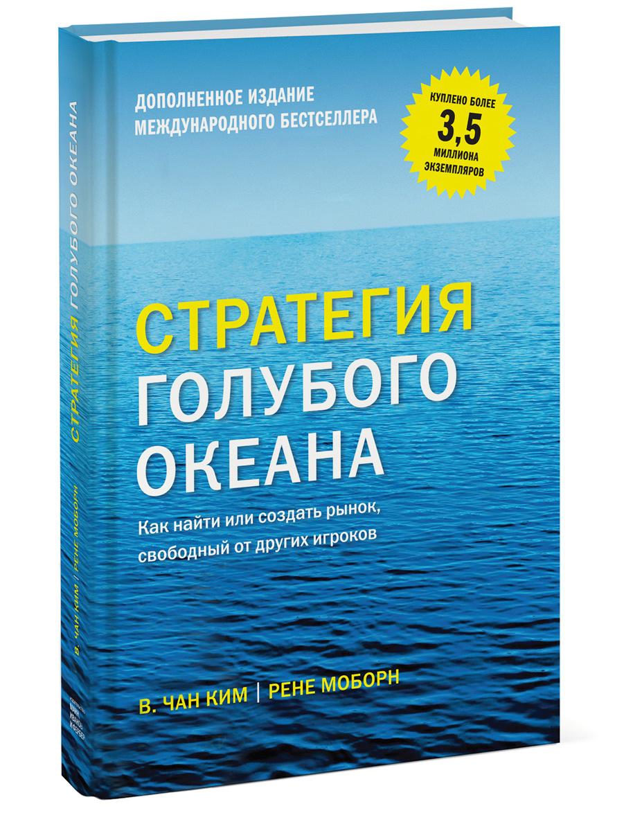Стратегия голубого океана. Как найти или создать рынок, свободный от других игроков   Моборн Рене, Ким #1