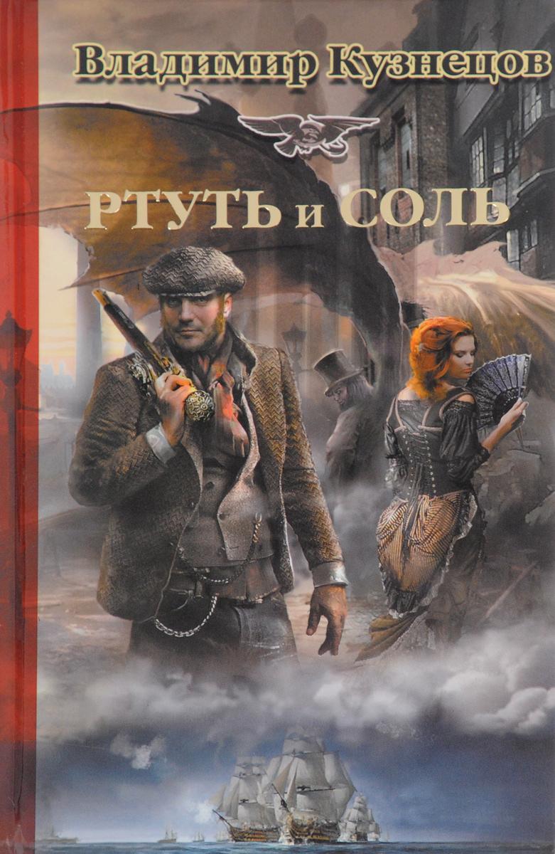 Ртуть и соль   Кузнецов Владимир Анатольевич #1