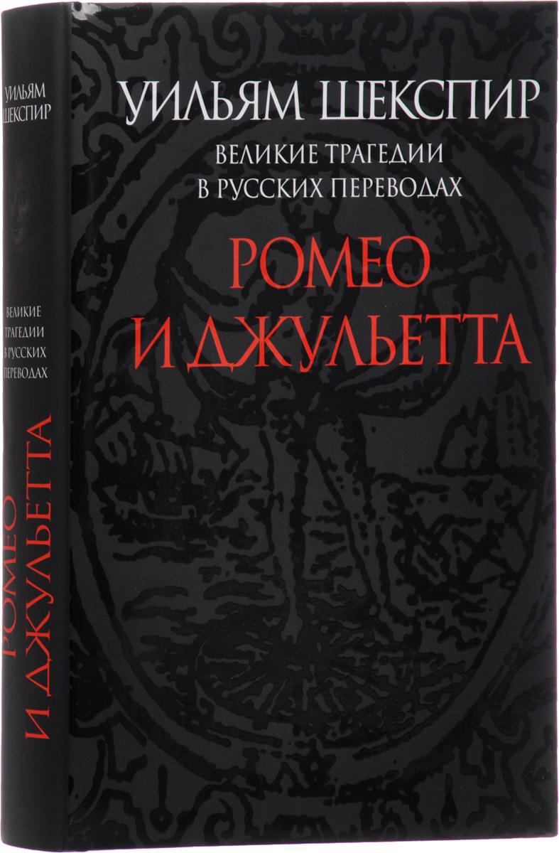 Великие трагедии в русских переводах. Ромео и Джульетта  #1
