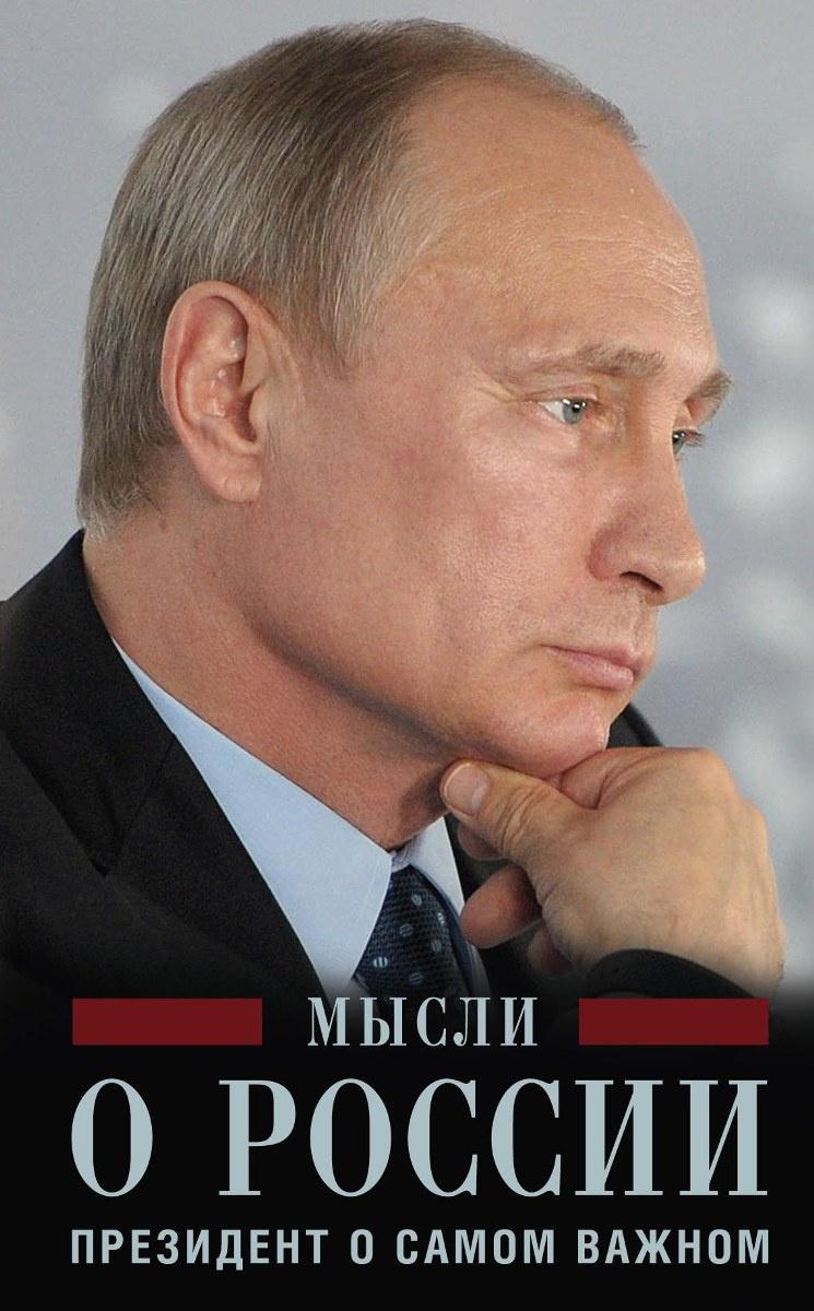 Мысли о России. Президент о самом важном | Путин Владимир Владимирович  #1