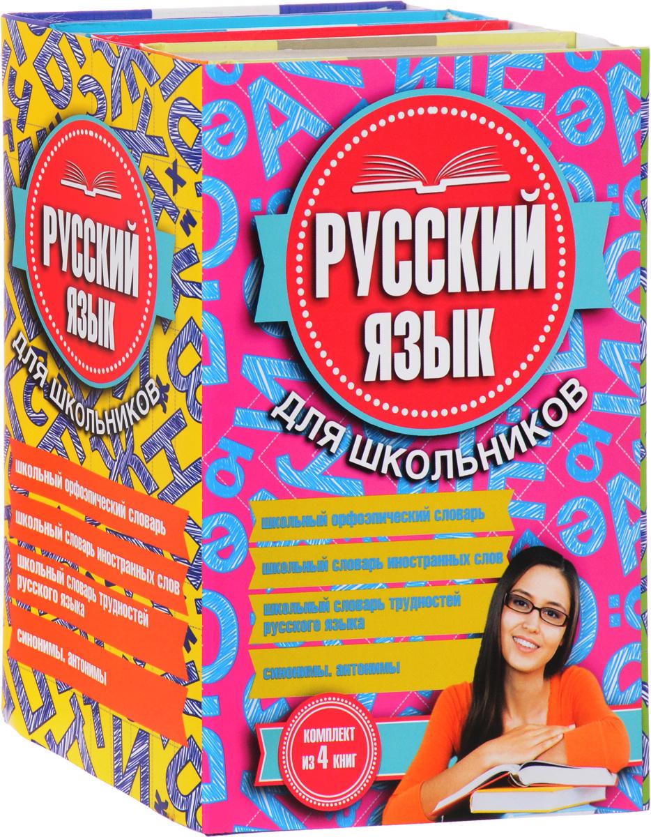 Русский язык для школьников (комплект из 4 книг) #1