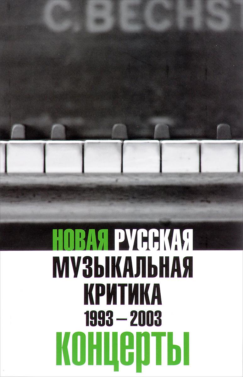 Новая русская музыкальная критика. 1993-2003. В 3 томах. Том 3. Концерты  #1