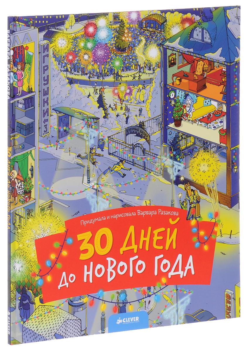 30 дней до Нового года | Варвара Разакова #1