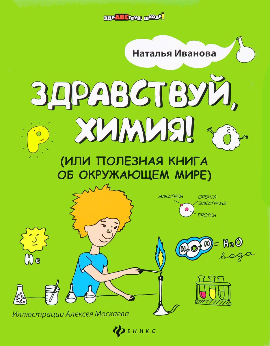 Здравствуй, химия! или Полезная книга об окружающем мире | Иванова Наталья Владимировна  #1