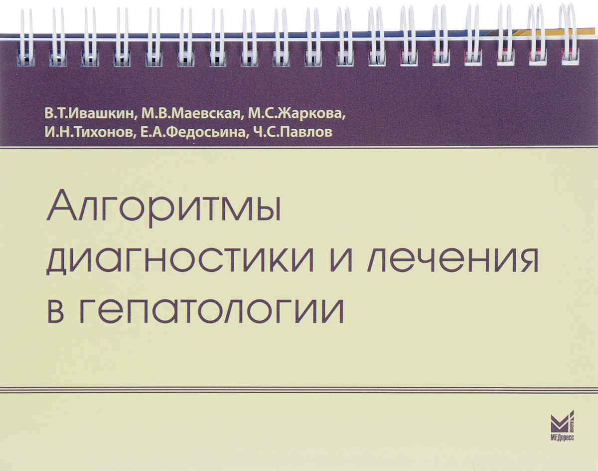 Алгоритмы диагностики и лечения в гепатологии | Ивашкин Владимир Трофимович, Маевская Марина Викторовна #1