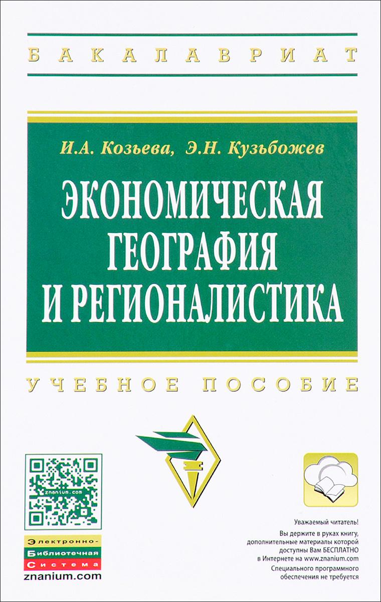Экономическая география и регионалистика. Учебное пособие  #1