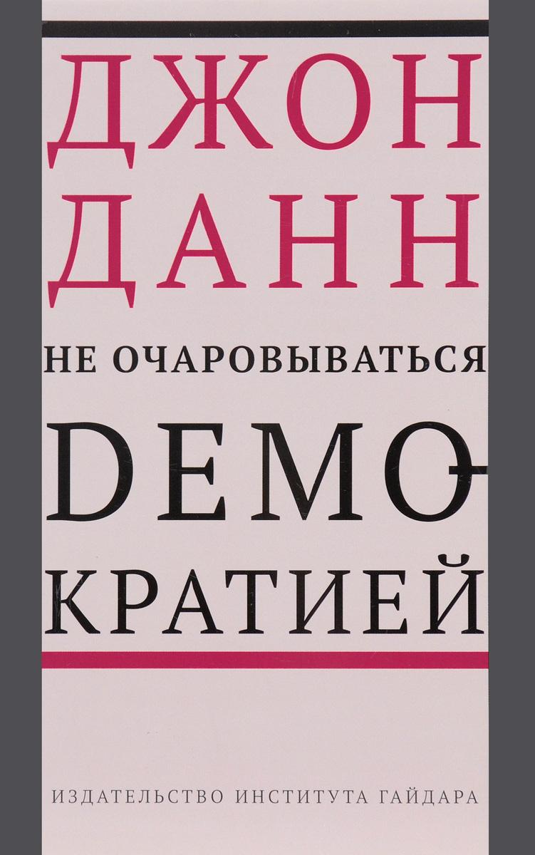 Не очаровываться демократией #1