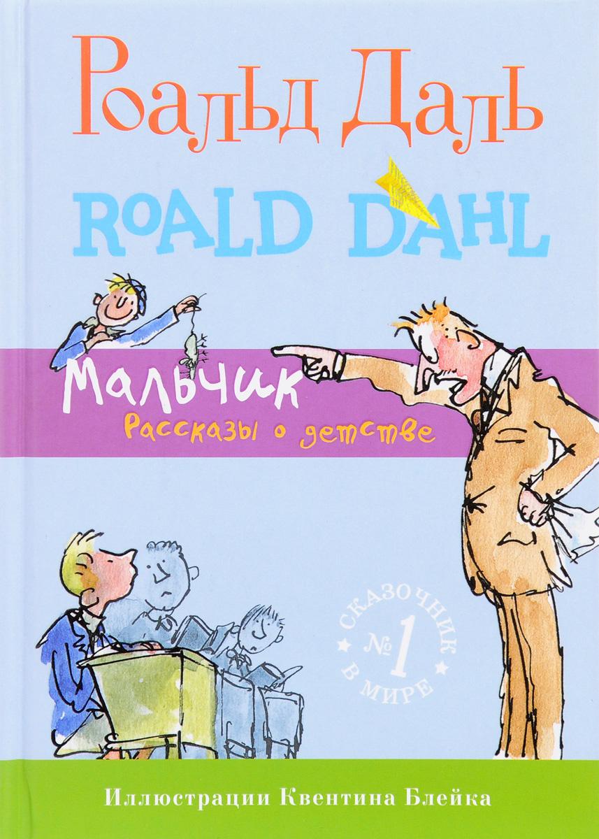 Мальчик. Рассказы о детстве   Даль Роалд #1