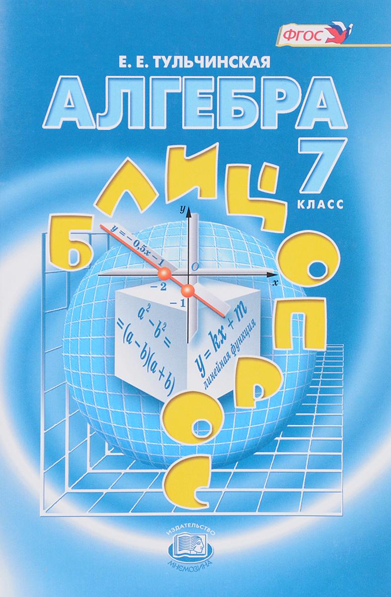 Алгебра. 7 класс. Блиц-опрос #1