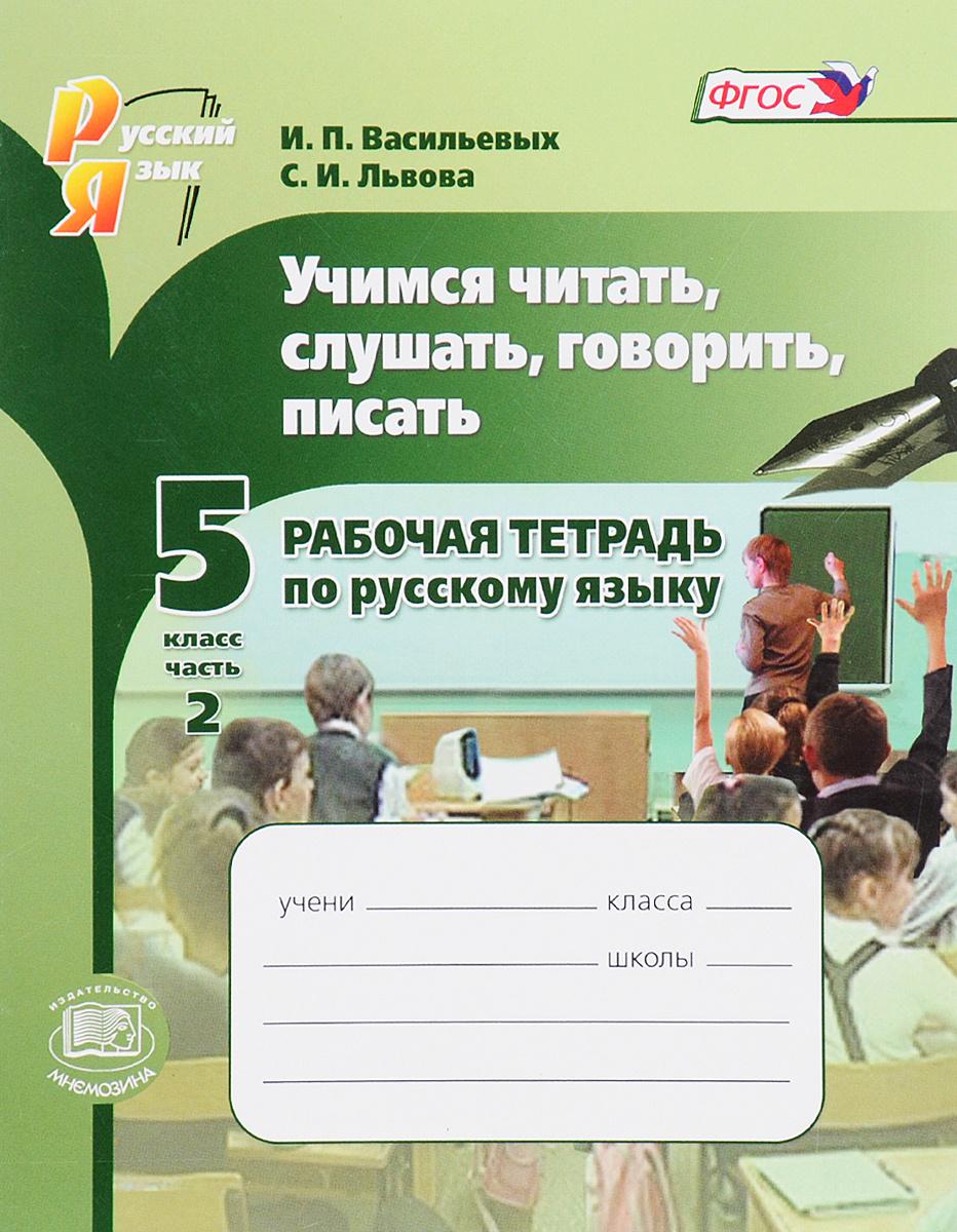 Учимся читать, слушать, говорить и писать. 5 класс. Учебное пособие. В 2 частях. Часть 2  #1