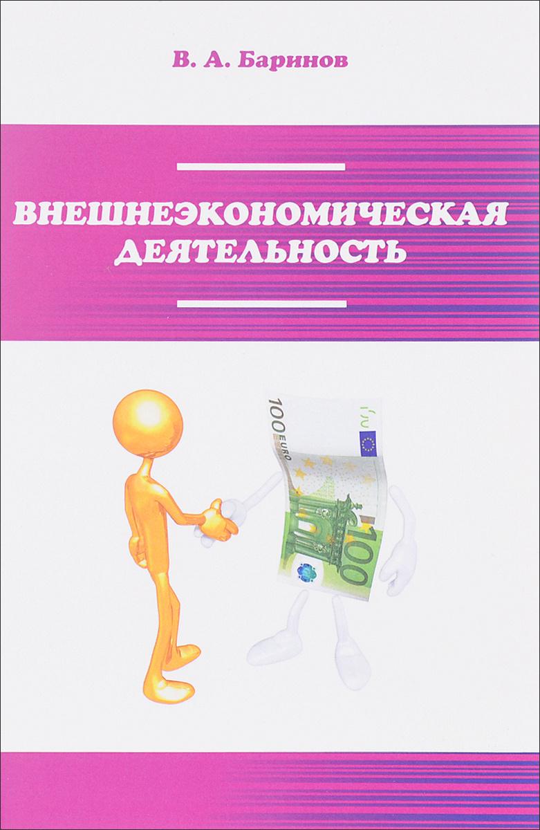 Внешнеэкономическая деятельность. Учебник | Баринов Владимир Александрович  #1