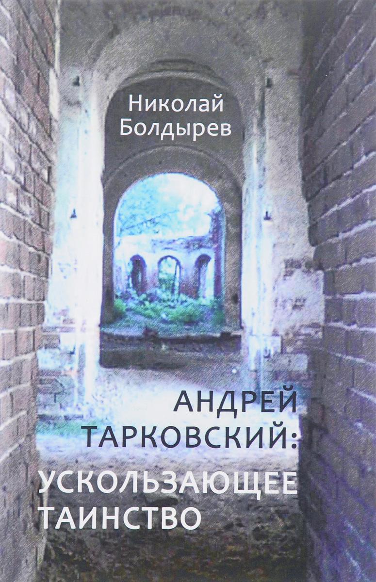 Андрей Тарковский. Ускользающее таинство #1