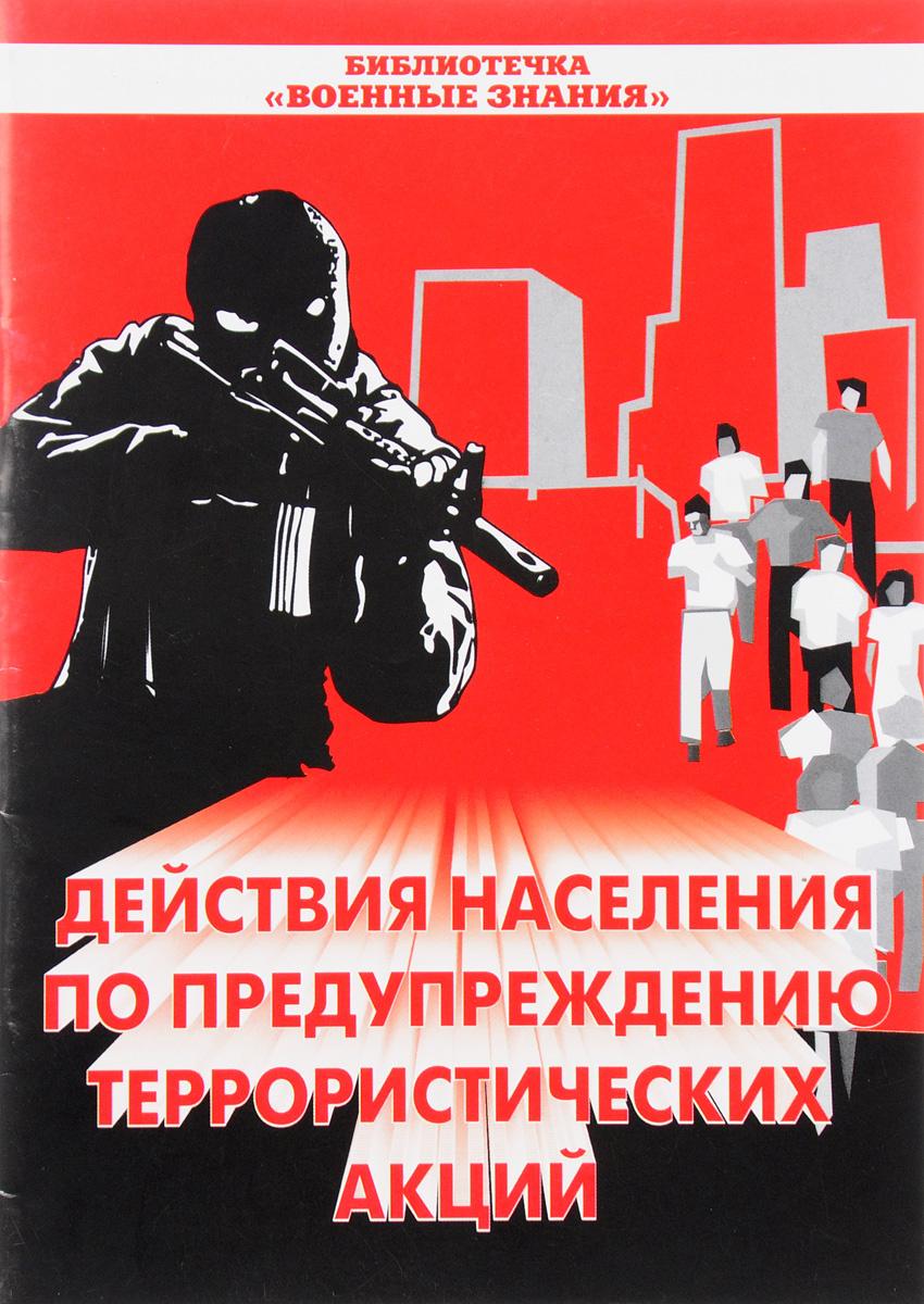 Действия населения по предупреждению террористических акций  #1
