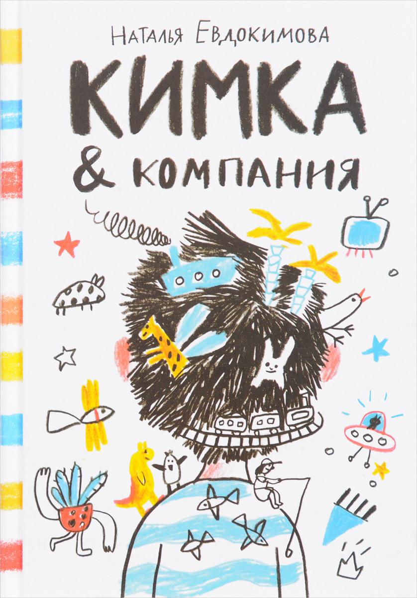 КИМКА & компания | Евдокимова Наталья #1