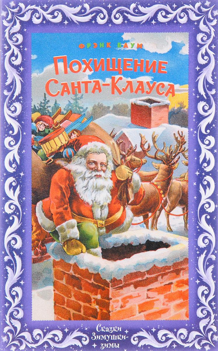 Похищение Санта-Клауса, или Жизнь и приключения Санта-Клауса в лесу Бурже и за его пределами  #1