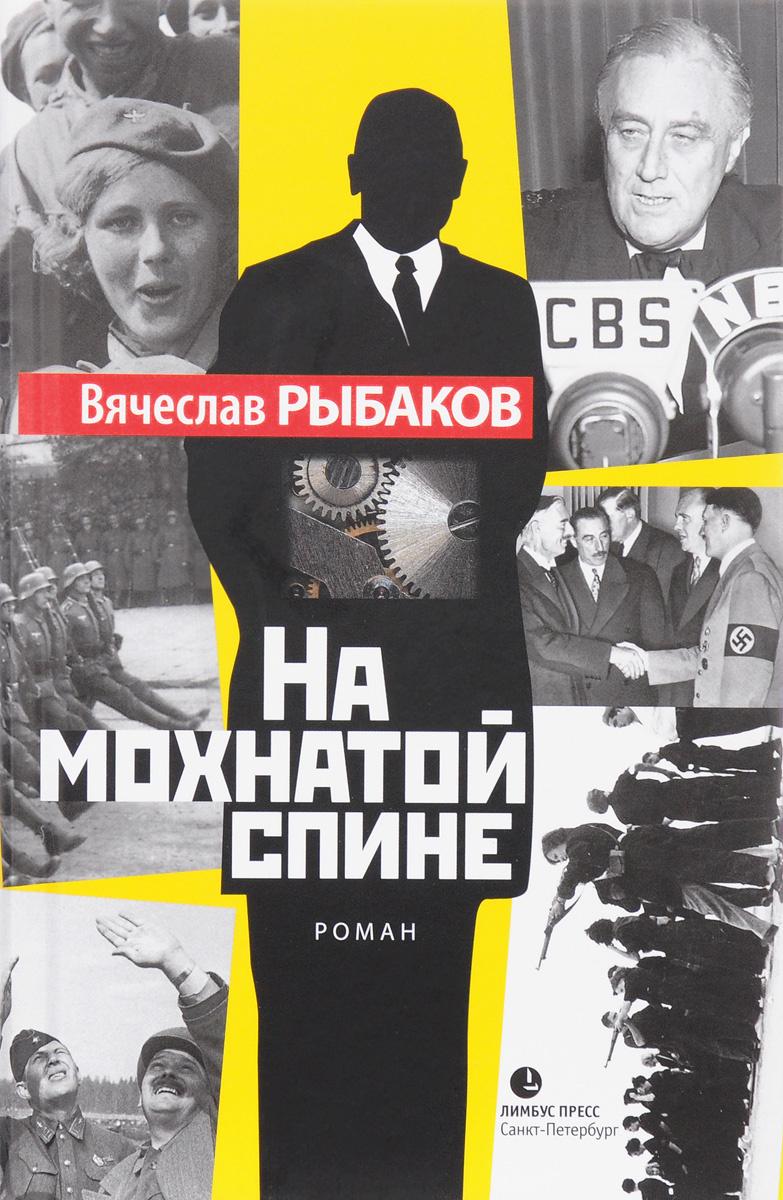 На мохнатой спине | Рыбаков Вячеслав Михайлович #1