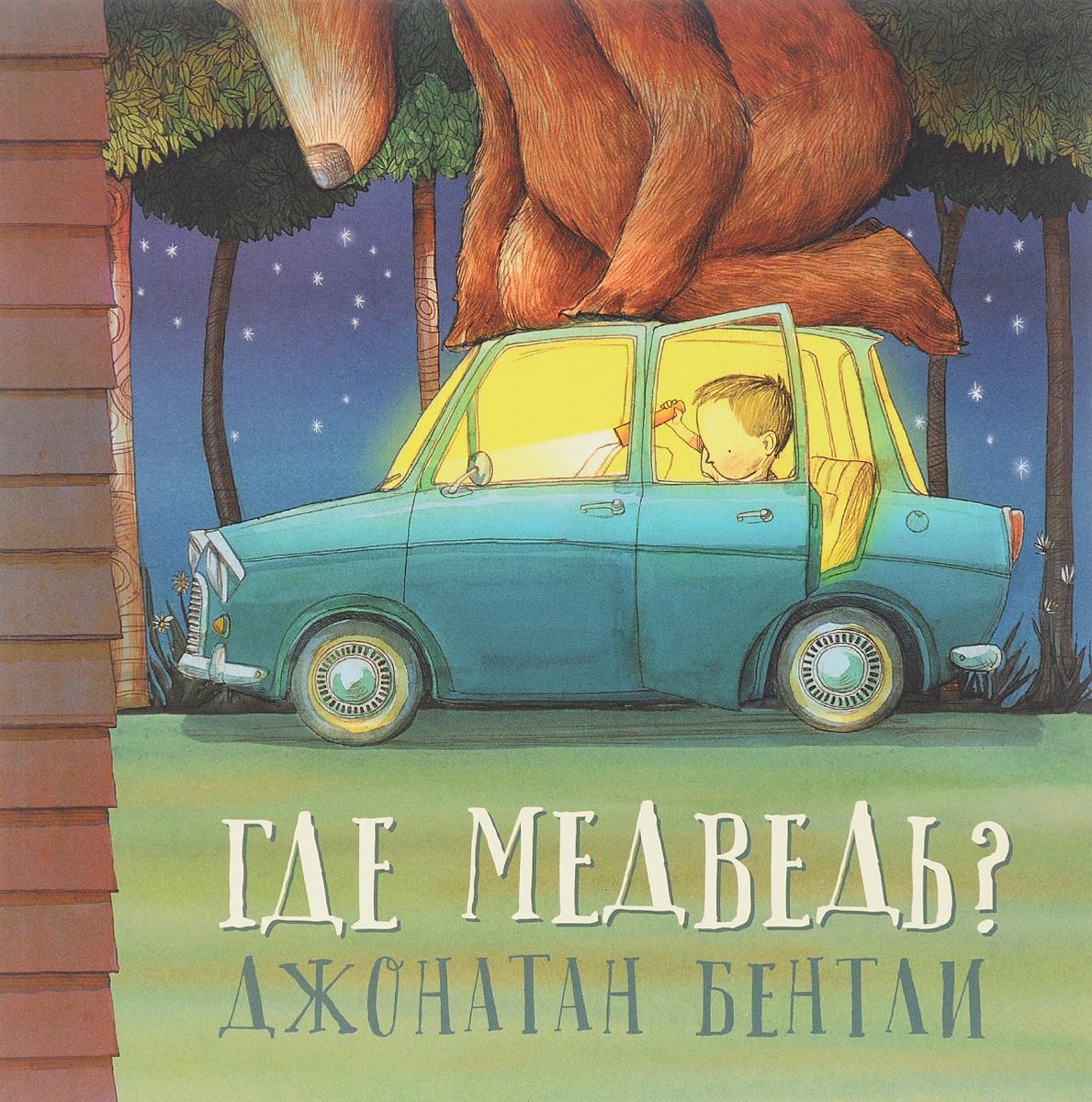 Где медведь?    Джонатан Бентли #1