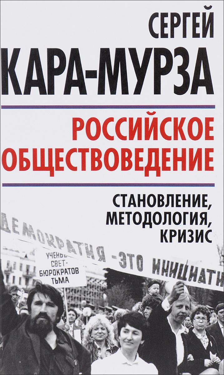 Российское обществоведение. Становление, методология, кризис  #1