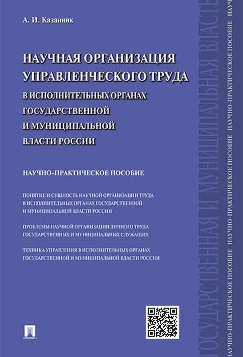 Научная организация управленческого труда в исполнительных органах государственной и муниципальной власти #1