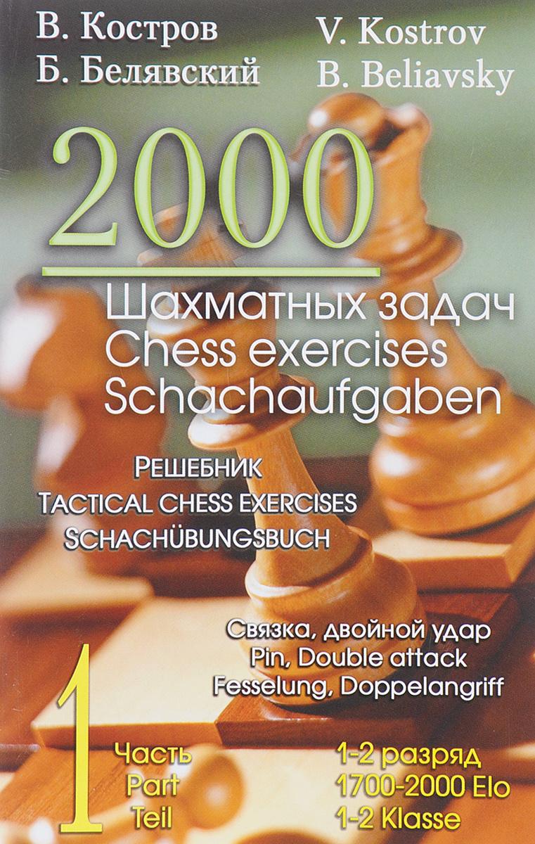 2000 шахматных задач. 1-2 разряд. Часть 1. Связка. Двойной удар  #1