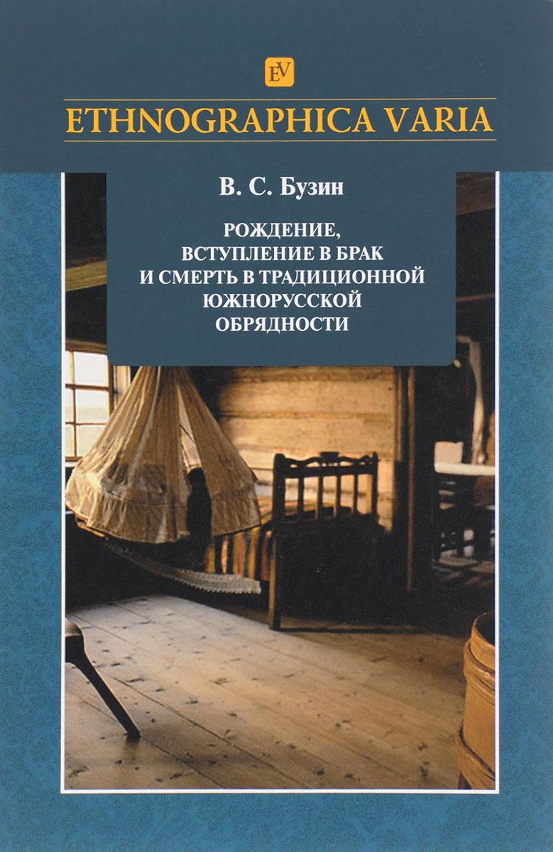 Рождение, вступление в брак и смерть в традиционной южно-русской обрядности. Липецкая, Тамбовская, Пензенская #1