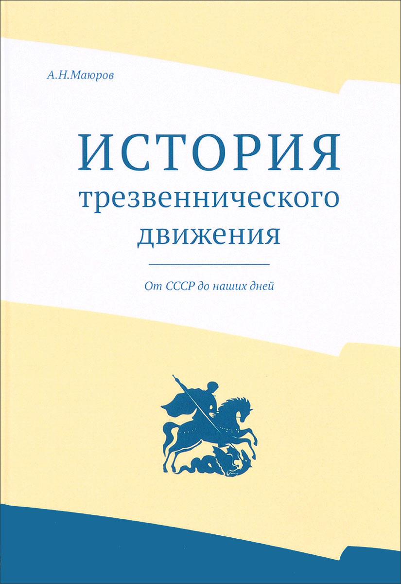 История трезвеннического движения. От СССР до наших дней  #1