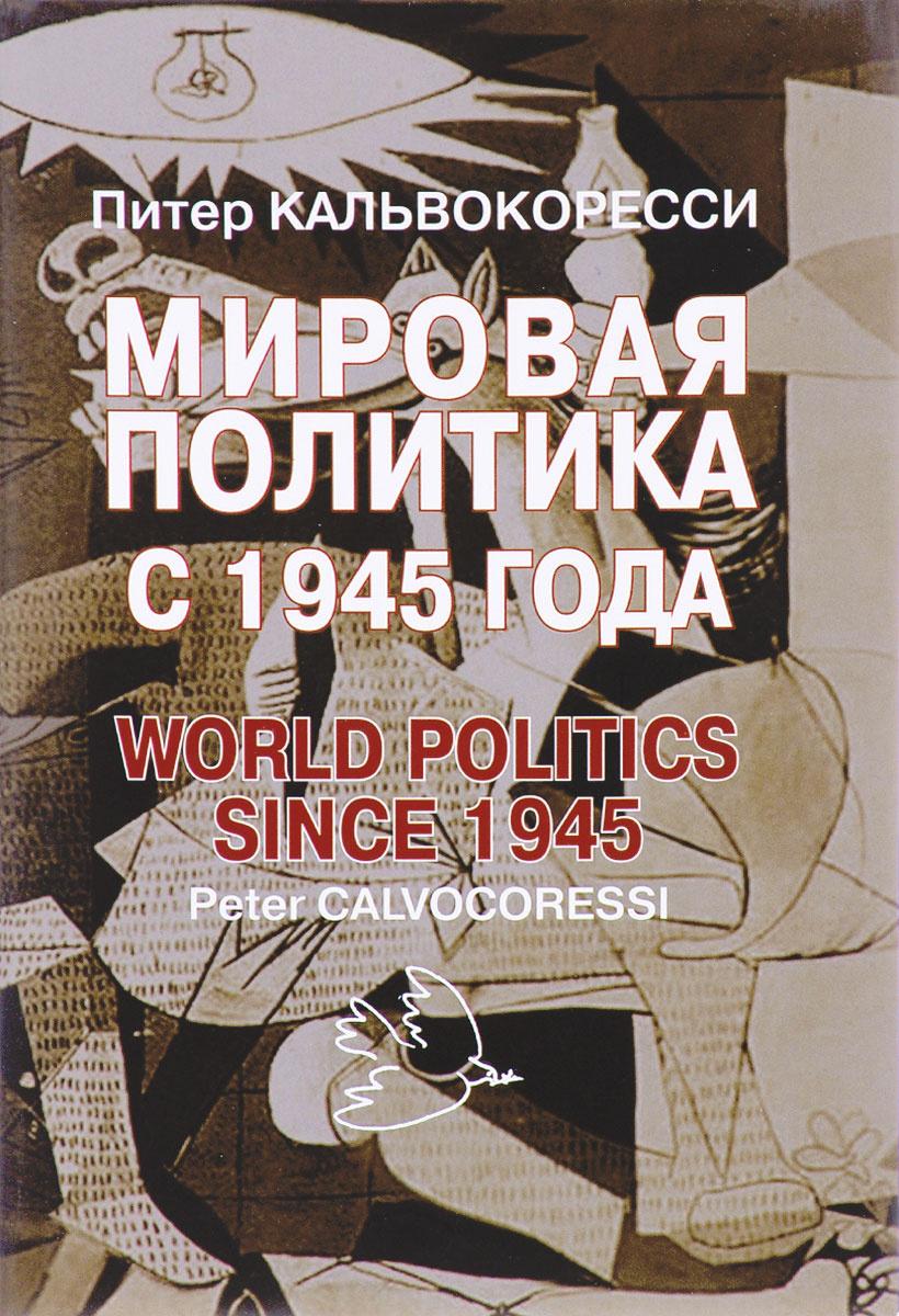 Мировая политика после 1945 года | Кальвокоресси Питер #1
