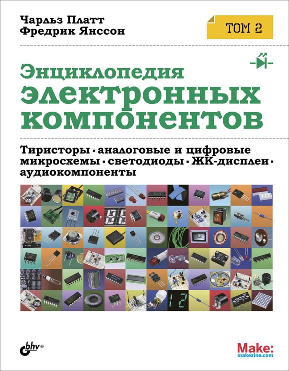 Энциклопедия электронных компонентов. Том 2. Тиристоры, аналоговые и цифровые микросхемы, светодиоды, #1
