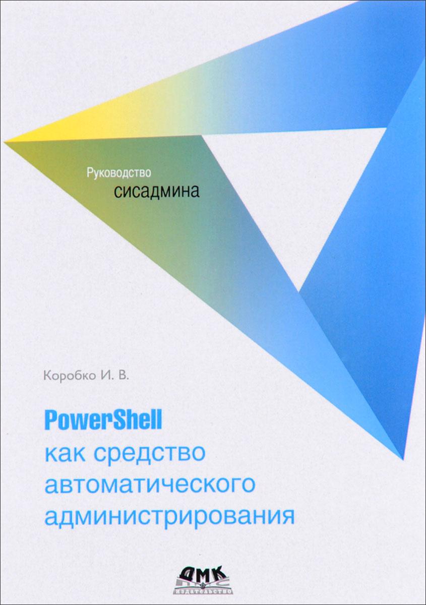 PowerShell как средство автоматического администрирования | Коробко Иван Викторович  #1