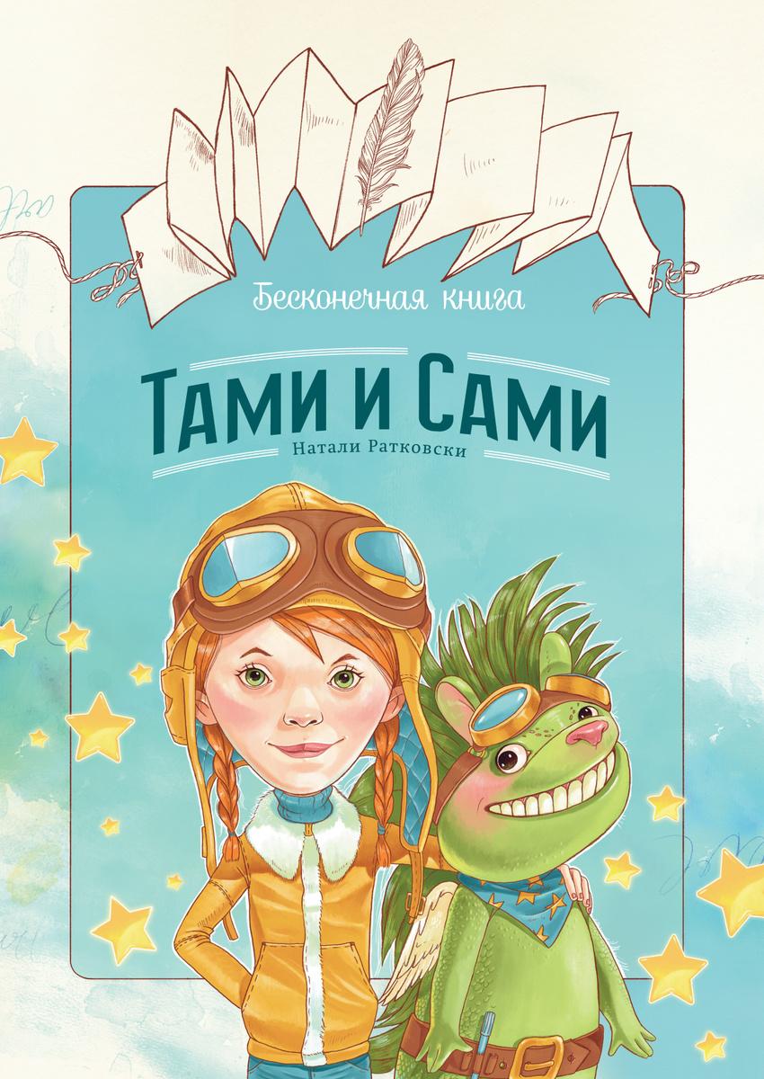 Бесконечная книга. Тами и Сами | Ратковски Натали #1