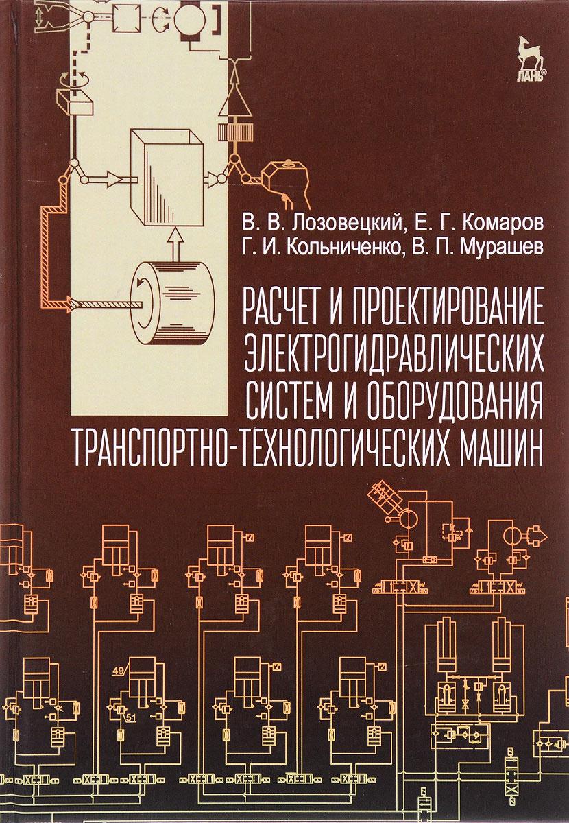 Расчет и проектирование электрогидравлических систем и оборудования транспортно-технологических машин #1