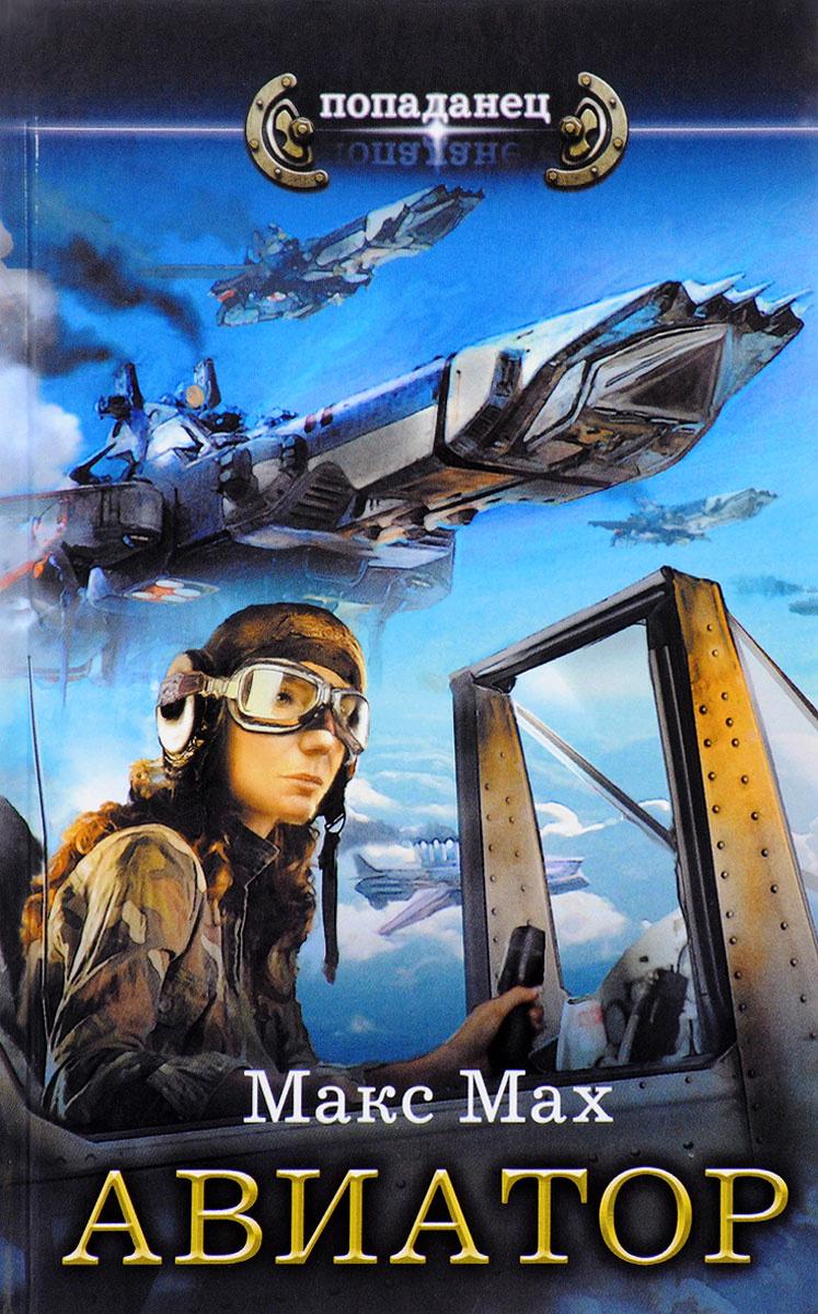Авиатор | Макс Мах #1