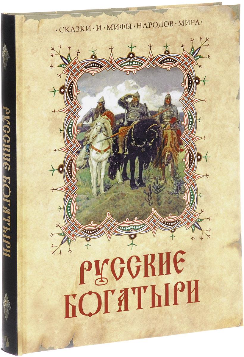 Русские богатыри #1