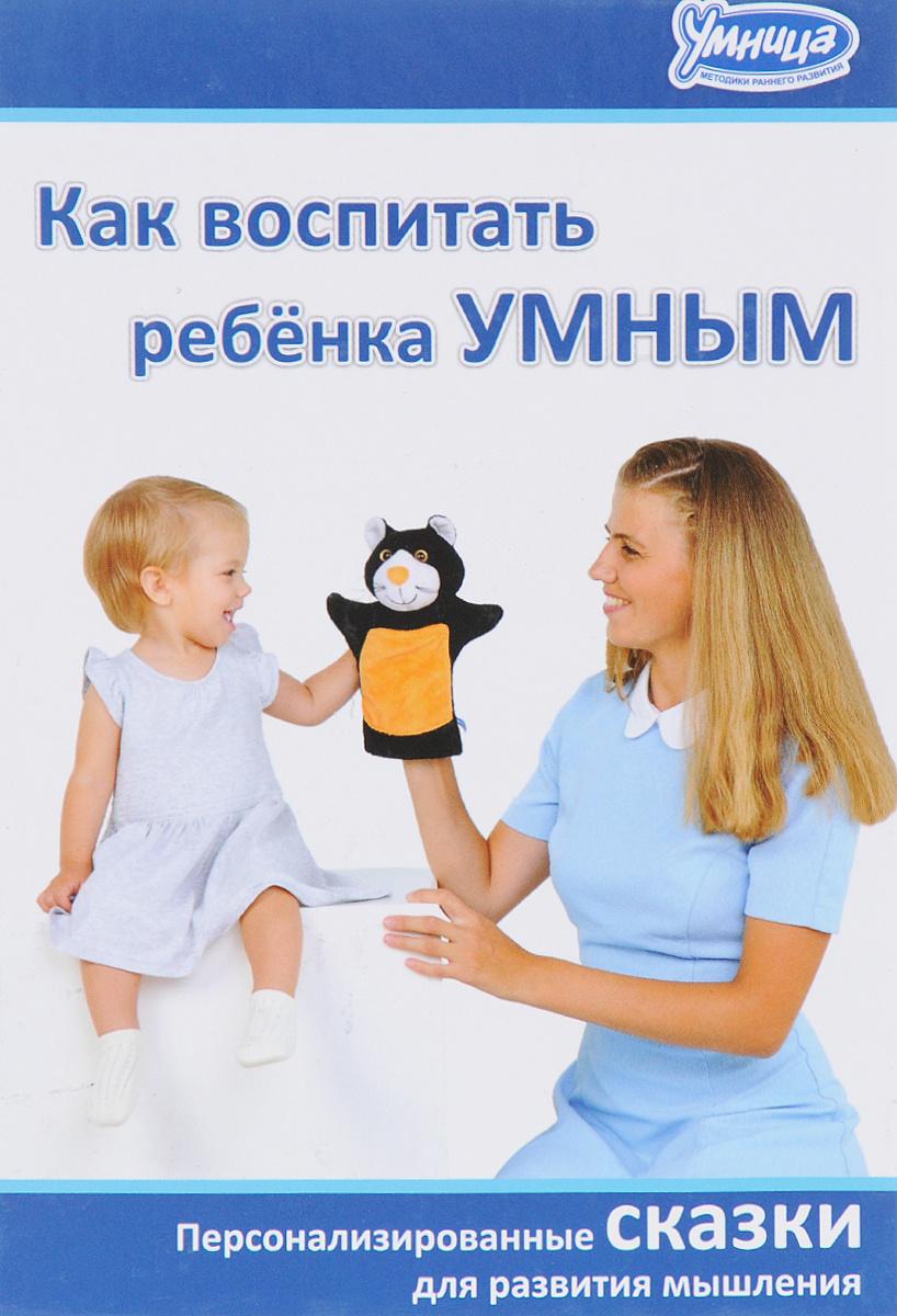 Как воспитать ребёнка умным. Персонализированные сказки для развития мышления  #1