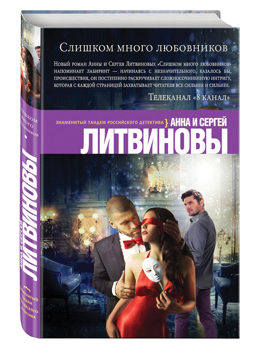 Слишком много любовников | Литвинова Анна Витальевна, Литвинов Сергей Витальевич  #1