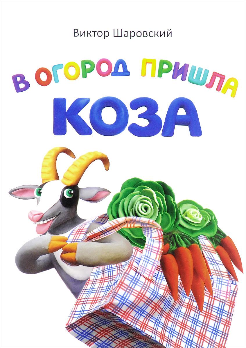 В огород пришла коза | Шаровский Виктор #1