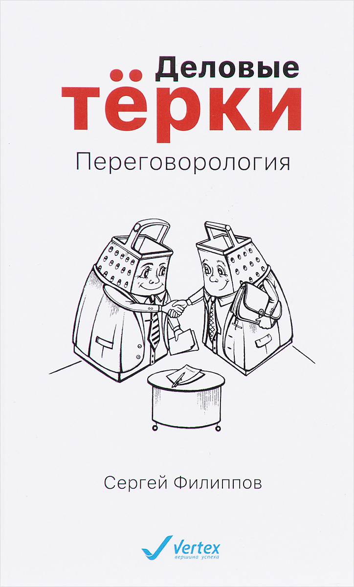 Деловые терки. Переговорология   Филиппов Сергей Галиевич  #1