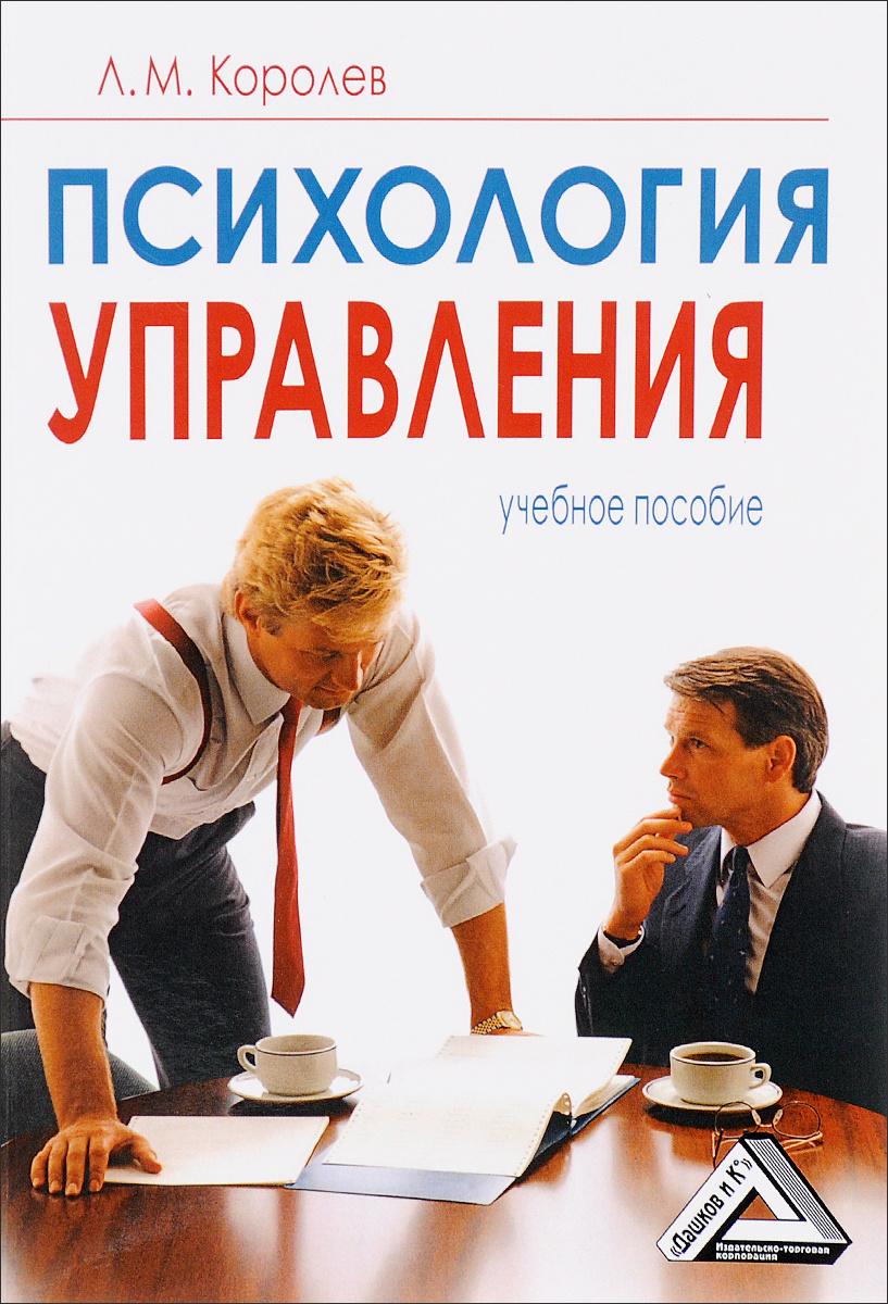 Психология управления. Учебное пособие | Королев Леонид Михайлович  #1