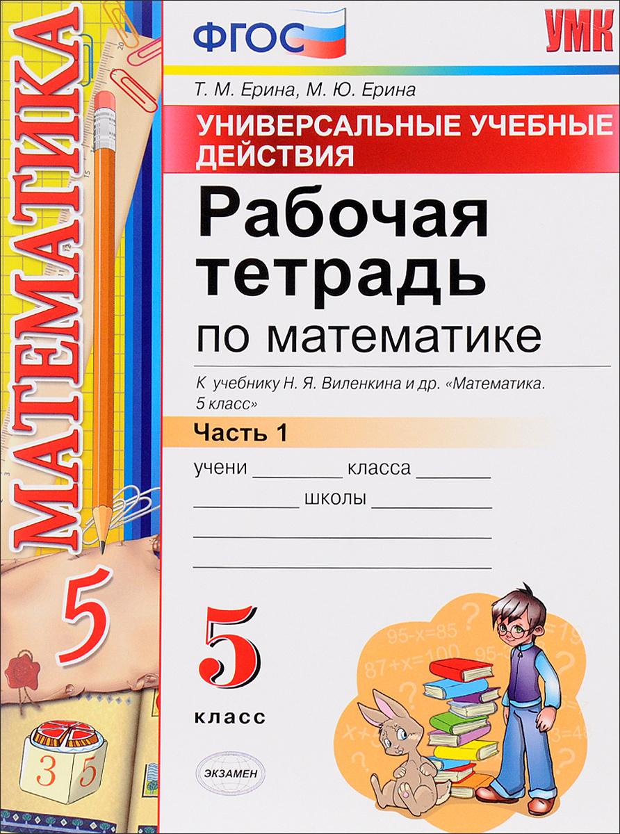 Математика. 5 класс. Рабочая тетрадь. К учебнику Н. Я. Виленкина и др. Часть 1. Универсальные учебные #1